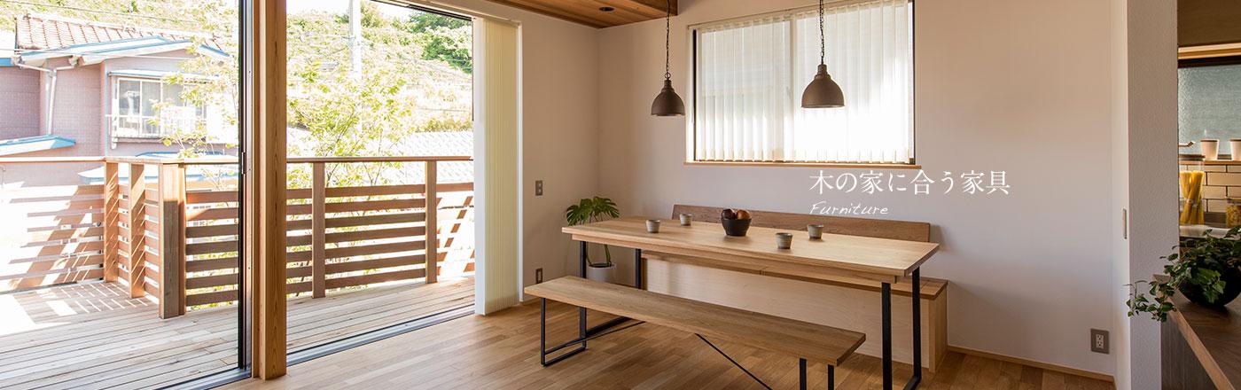 木の家 家具
